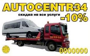 _автосервис_эвакуатор_Волгоград_автоцентр34